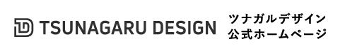 TSUNAGARU DESIGN ツナガルデザイン公式ホームページ