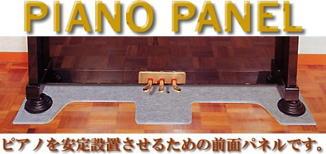 ピアノパネル