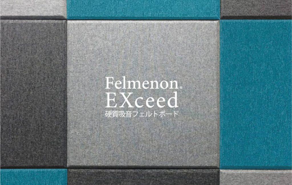 フェルメノン