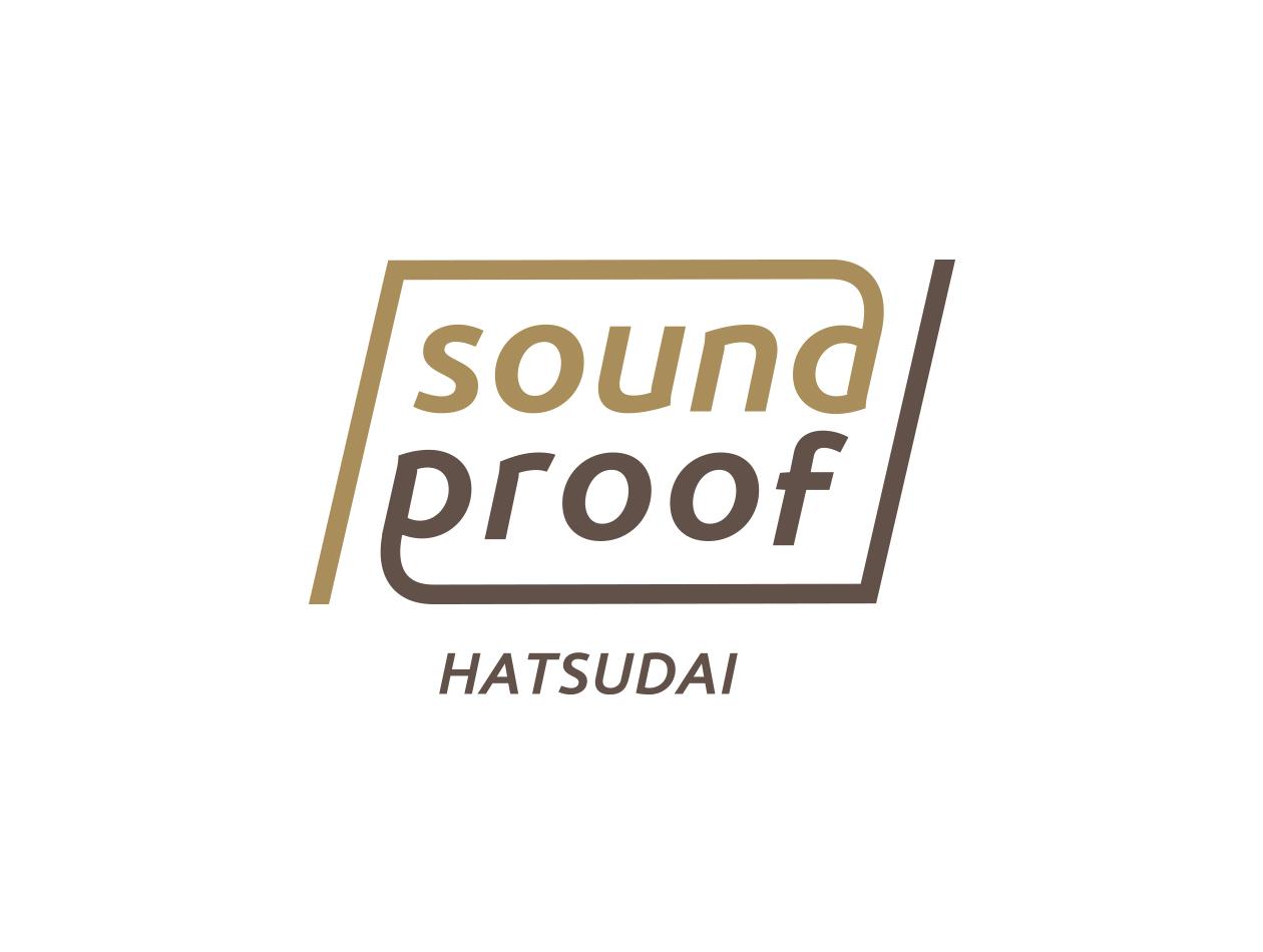 クラッシックやジャズなど、 アコースティックな音楽を楽しむ方におすすめのサウンドプルーフシリーズが初台に誕生!