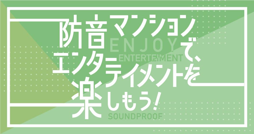 「防音マンションで、エンターテイメントを楽しもう!」プロジェクトが始動!第1弾は4組の若手ミュージシャンとコラボレーション!